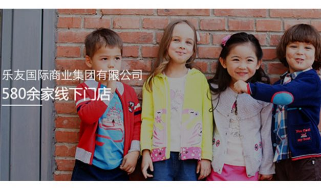 Kidswear manufacturer Leyou deploys Centric PLM suite